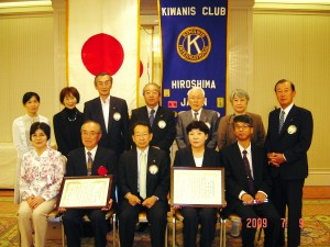 受賞者とご友人、広島キワニスクラブ会員