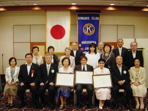 受賞者・臨席されたご友人のみなさま・広島キワニスクラブ会員